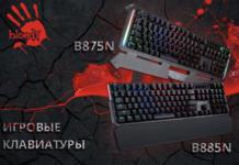 Игровые клавиатуры с оптико-механическими переключателями: B875N и B885N от Bloody