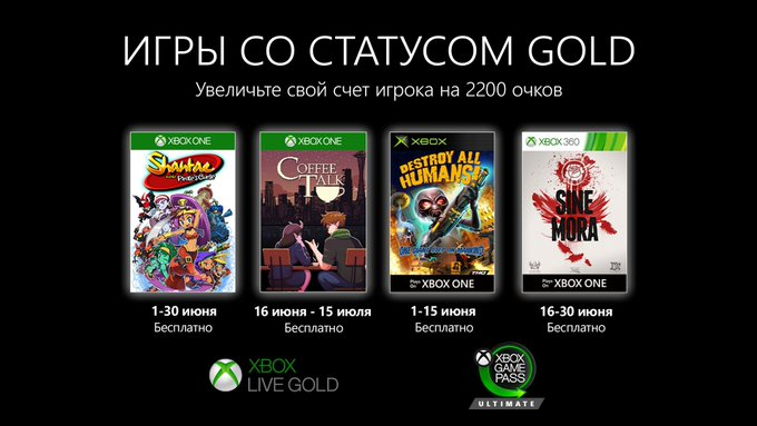 Xbox Live Gold июнь: Sine Mora и Shantae and the Pirate's Curse