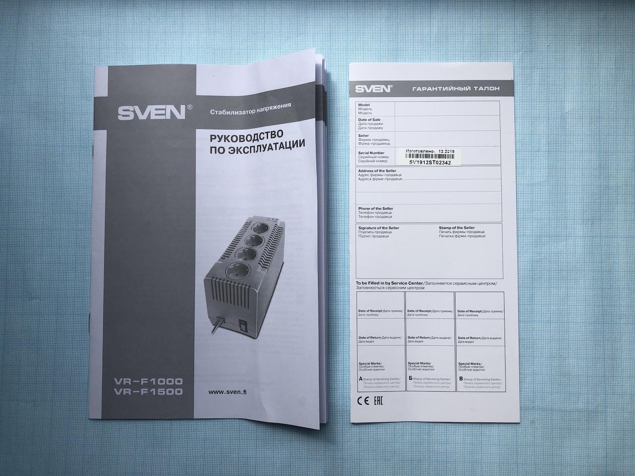 Обзор релейного стабилизатора Sven VR-F1500