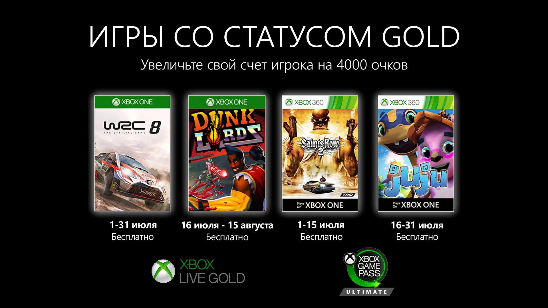 Xbox Live Gold июль: WRC 8 и Dunk Lords