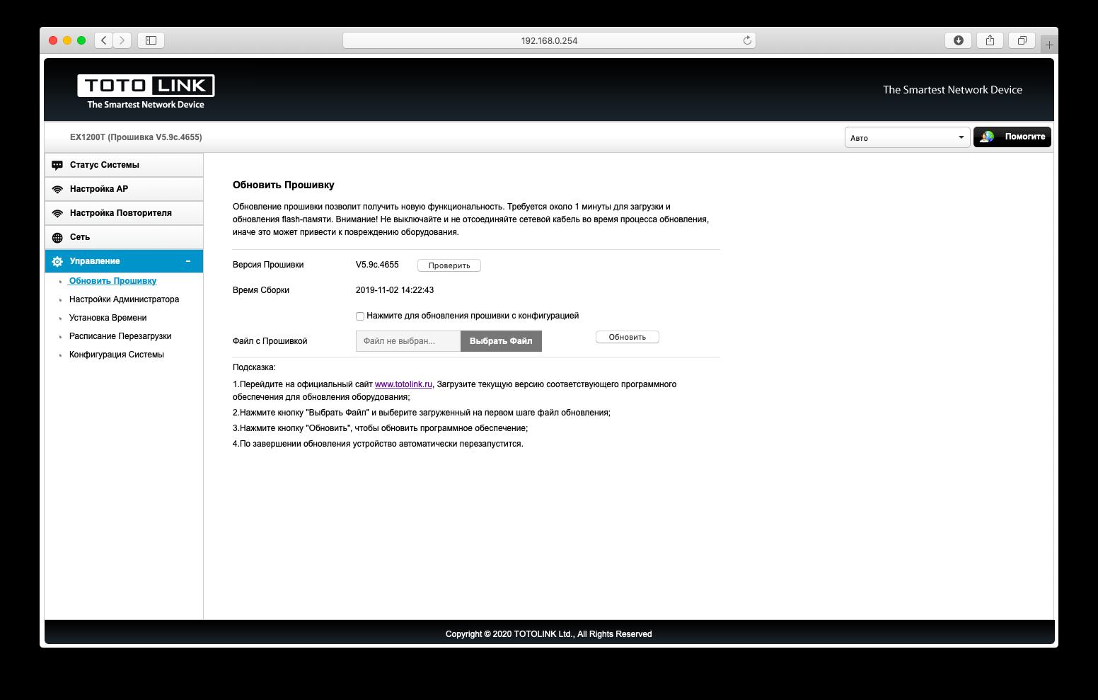 Обзор и тестирование Wi-Fi репитера Totolink EX1200T